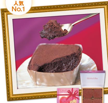 炎 の チョコレート 19年間連続で1位!伝説のバレンタインショコラ「炎のチョコレート」