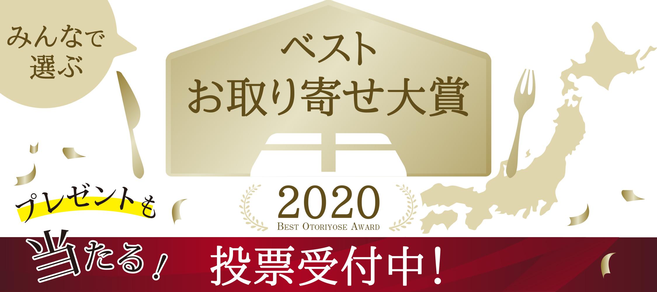お 取り寄せ ランキング 2020